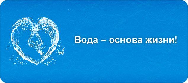 вода для вас: